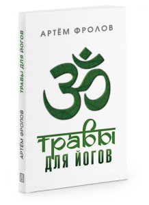 herbayoga_book